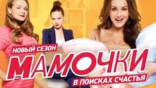 мамочки 3 сезон 48 серия