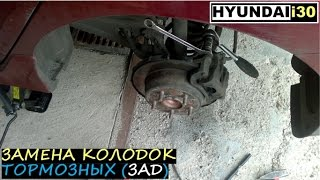 Замена задних тормозных колодок на Hyundai i30 How to replace the rear brake pads
