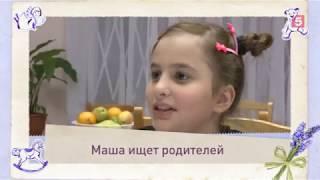 Маша ищет родителей. Эфир 17.01.2019