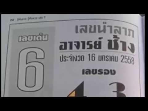 หวยเด็ด เลขเด็ดงวดนี้ เลขนำลาภอาจารย์ช้าง 16/01/58