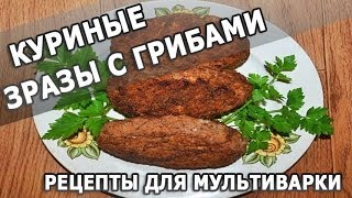 Рецепты блюд. Куриные зразы с грибами простой рецепт для мультиварки