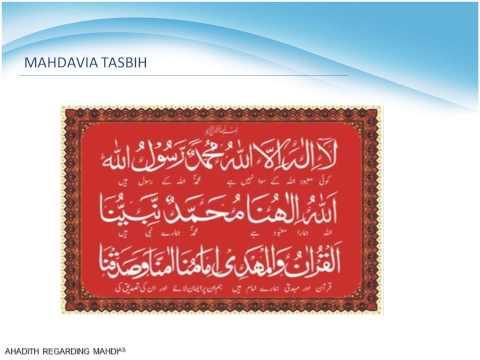 Haqeeqat -e- Mahdaviat - (Ahadith -e- Mahdi(AS))