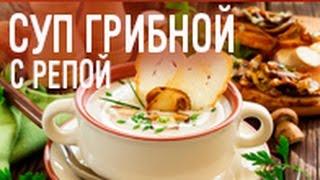 Суп грибной с репой
