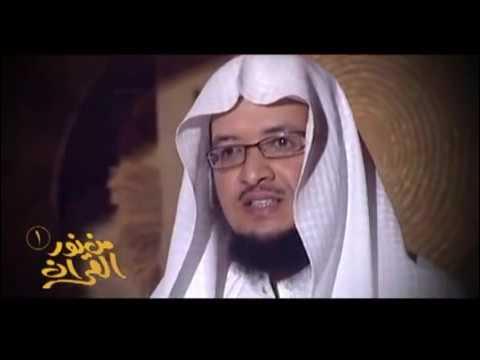 من نور القرآن الحلقة الرابعة عشر