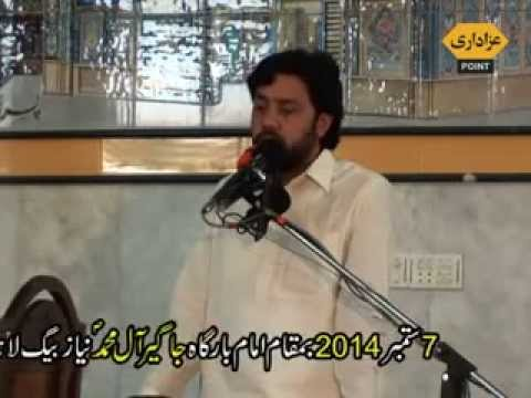 Zakir Taqi Abbas Blouch Majlis 7 September 2014 Niaz Baig Lahore