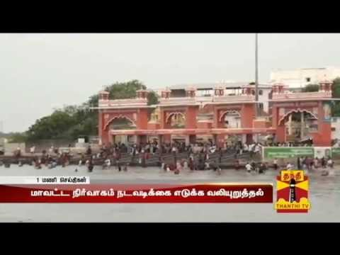 "Rameswaram Temple Devotees Complaints ""Sewage Dumped In Agni Theertham(Holywater)"" : Thanthi TV"