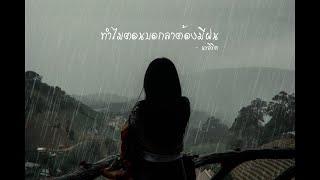 ทำไมตอนบอกลาต้องมีฝน [Say good bye when the rain come] - นขลิขิต