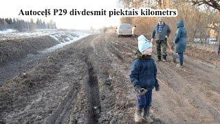 Autoceļš P29 divdesmit piektais kilometrs
