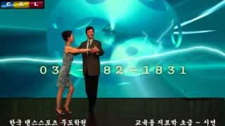 댄스원 - 사교댄스 교육용 지르박 초급 - 시연 J1,01