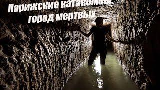 Парижские катакомбы: город мертвых / Paris Catacombs(Более двух сотен лет под центром Парижа покоятся останки 6 миллионов человек, перезахороненных с городских..., 2014-04-20T21:48:55.000Z)