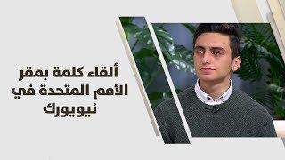 عبدالوهاب طبيشات - ألقاء كلمة بمقر الأمم المتحدة في نيويورك