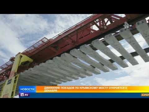 Названа дата старта продаж билетов на первый поезд по Крымскому мосту