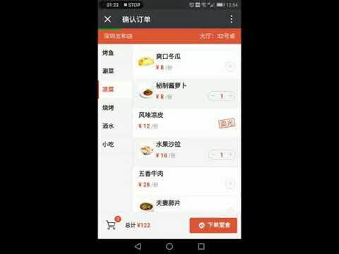 China Telecom Global Borynet WiFi Ordering and Mobile Pay