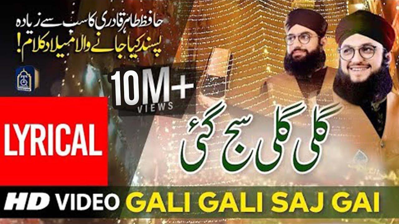 Download Gali Gali Saj Gai | Rabiul Awwal Milad Kalam | Lyrical Video 2021 | Hafiz Tahir Qadri