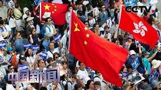 [中国新闻] 央视快评:止暴制乱 恢复秩序是香港当前最紧迫的任务   CCTV中文国际