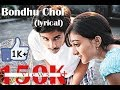 Download Bondhu chol (lyrics) ; Open Tee Bioscope(2015)।। Anupam Roy।। ঋদ্ধি সেন;  সুরঙ্গনা।। MP3 song and Music Video