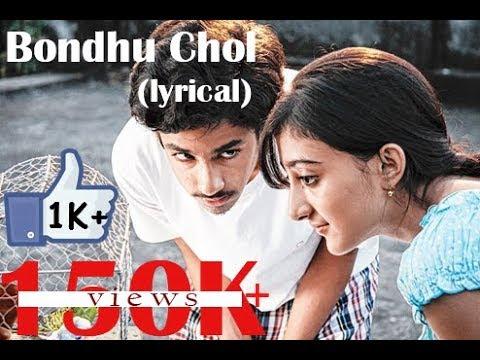 Bondhu chol (lyrics) ; Open Tee Bioscope(2015)।। Anupam Roy।। ঋদ্ধি সেন;সুরঙ্গনা।।