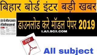 Bihar board model paper 2019 12th | बिहार बोर्ड इंटर मॉडल पेपर डाउनलोड 2019