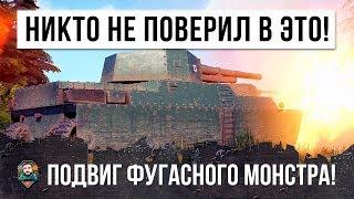 ПОДВИГ ФУГАСНОГО МОНСТРА В  САМОМ НИЗУ СПИСКА!