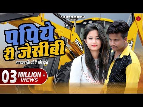 JCB Papiye Ri | Pankaj Sharma | Filmi Papiyo Comedy – पपिये री जेसीबी | Surana Film Studio