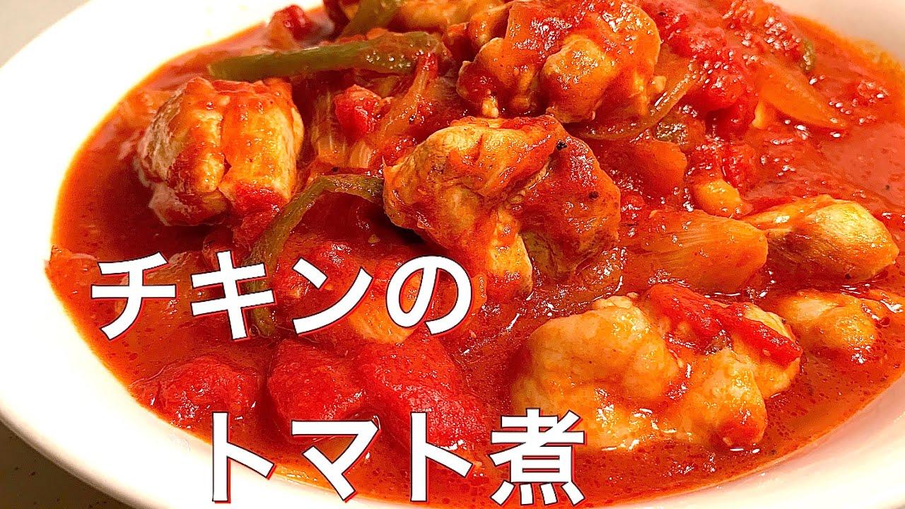トマト 人気 チキン レシピ 煮込み