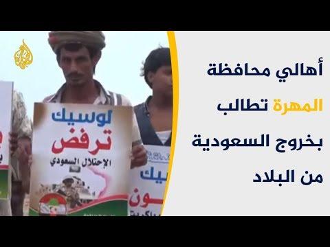 فيديو: وصفوها بالمحتل وطالبوها بالرحيل.. احتجاجات لأهالي المهرة ضد السعودية