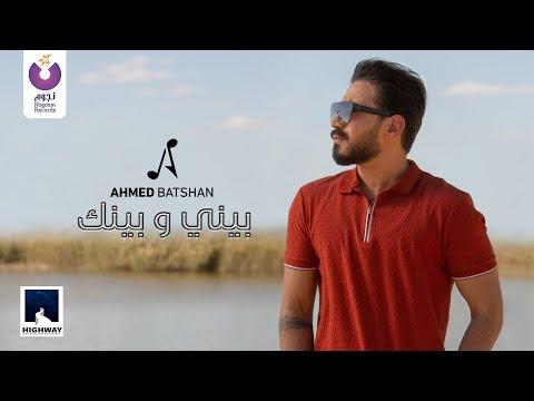 Ahmed Batshan – Beiny W Beinak (أحمد بتشان– بيني و بينك (الكليب الرسمي mp3 letöltés