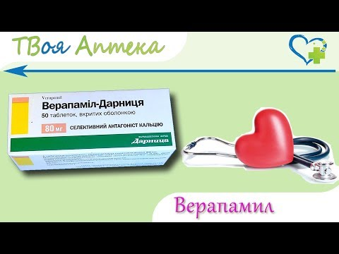Верапамил таблетки - показания (видео инструкция) описание, отзывы