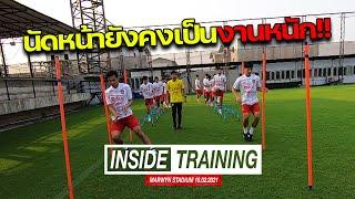 INSIDE TRAINING (18-02-2021 )สโมสรเอสซีจีเมืองทองฯฝึกซ้อมเตรียมทีมก่อนบุกเยือนราชบุรีในวันเสาร์นี้