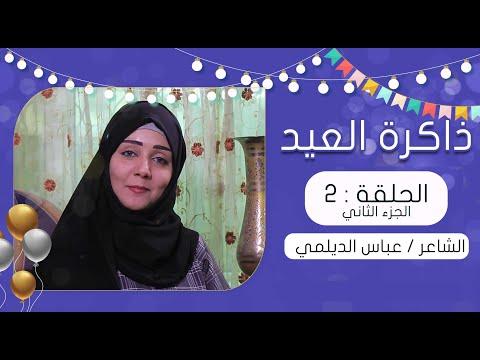 برنامج ذاكرة العيد مع مايا العبسي   الحلقة الثانية   الشاعر الكبير عباس الديلمي - الجزء الثاني