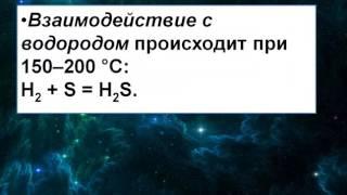 Химия.Сера.