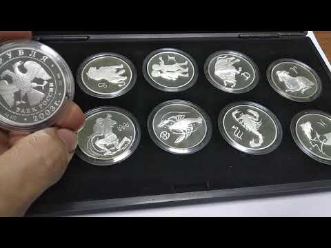 Серебряные монеты Знаки Зодиака: 2, 3 рубля