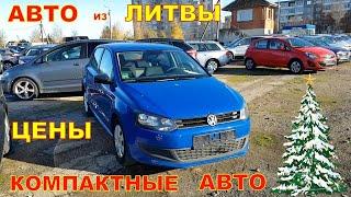 Авто из Литвы цены на компактные автомобили.