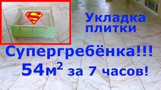 Укладка плитки. Супергребенка!!!(, 2017-05-05T15:53:46.000Z)