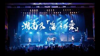 『湘南乃「海 その愛」』LIVEリリックビデオ @2021.6.12厚木市文化会館大ホール