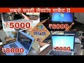 Laptop Market In Delhi | Cheap Rate | best place to buy laptop | Nirman Vihar Market