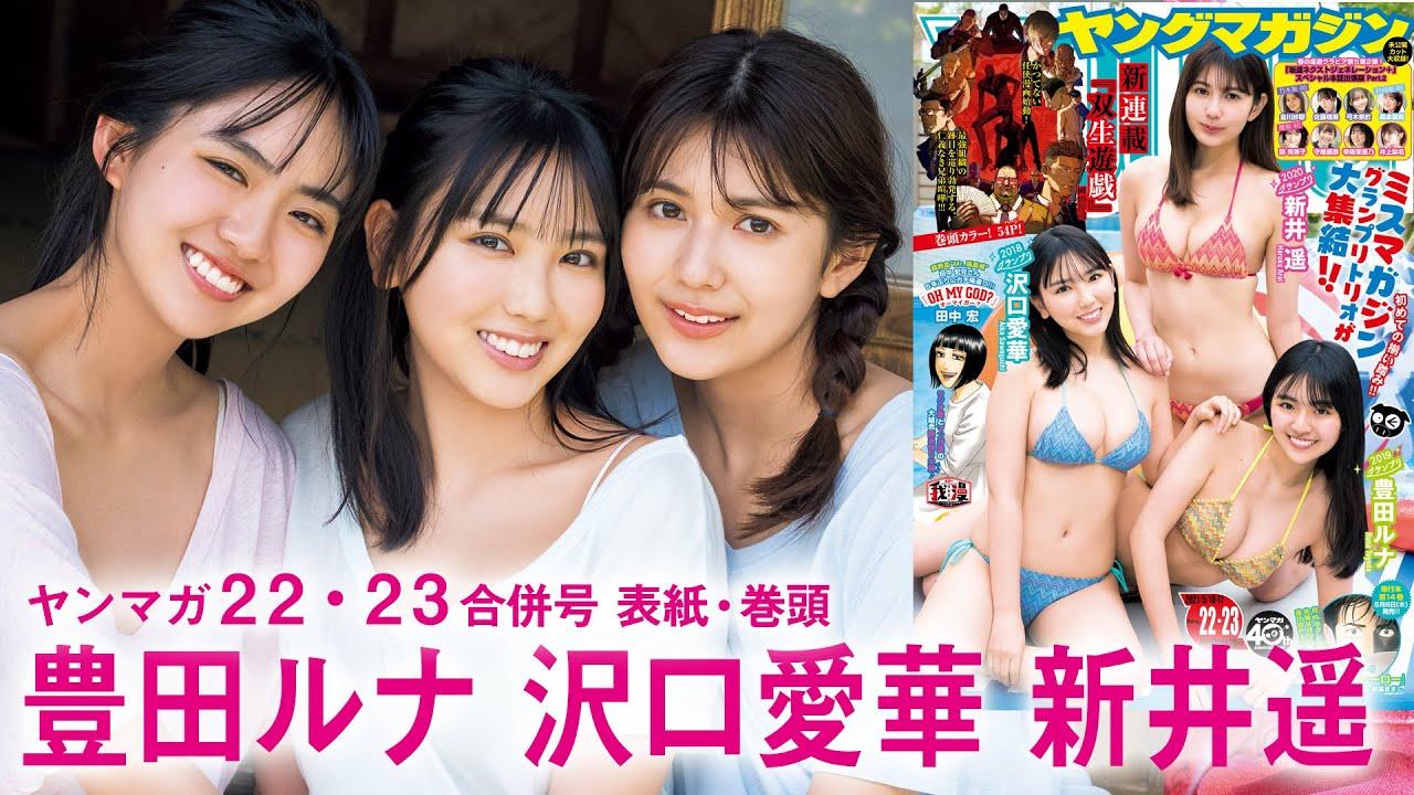 ミスマガ豪華グランプリトリオが初集合!!【YM22・23合併号