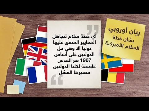 دول أوروبية تؤكد ضرورة الالتزان بحل الدولتين في خطة السلام  - نشر قبل 41 دقيقة