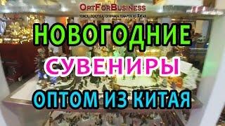 Смотреть видео новогодние сувениры оптом