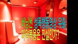 [홍길동TV] 버닝썬  성폭행(?) 영상 유출! 여자는…