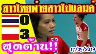 วอลเลย์บอลสาวไทยสุดต้านพ่ายสาวโปแลนด์-0-3-เซต-ในมองเทรอซ์-วอลเลย์-มาสเตอร์-2019