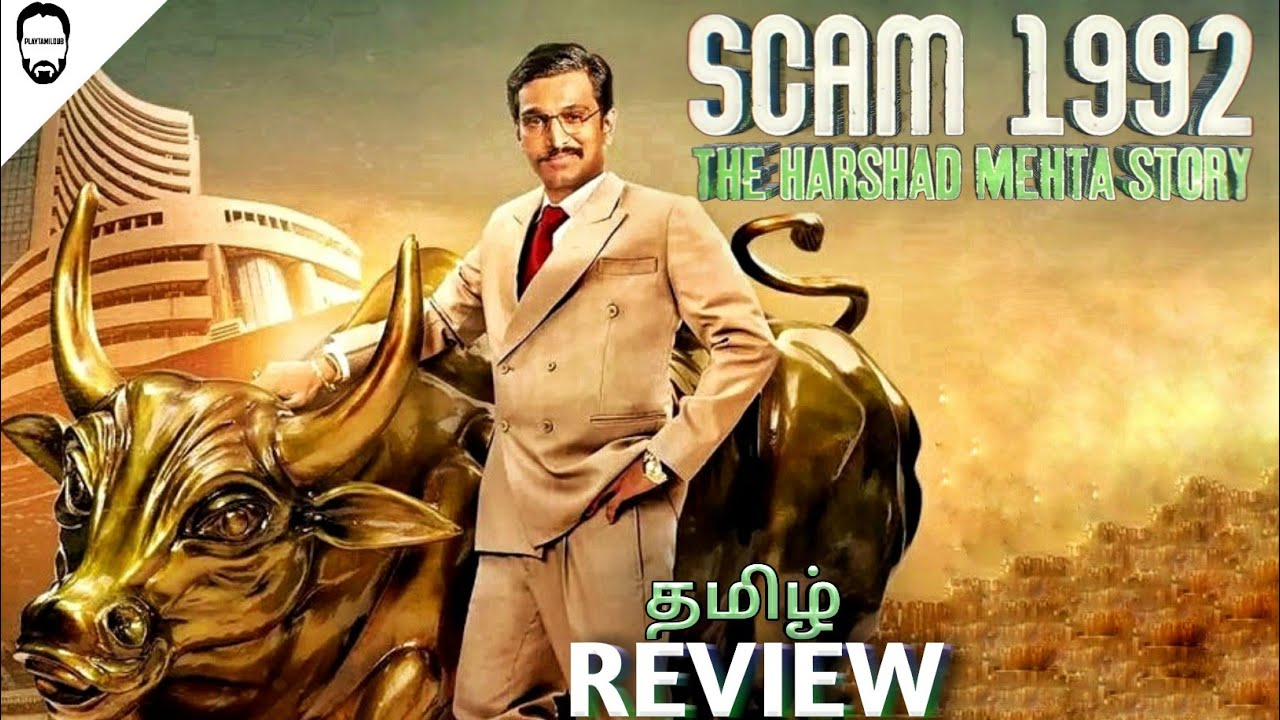 Scam 1992: The Harshad Mehta Story Tamil