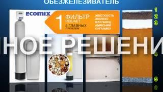 Фильтры для воды Киев и Украина(, 2012-05-10T19:42:01.000Z)