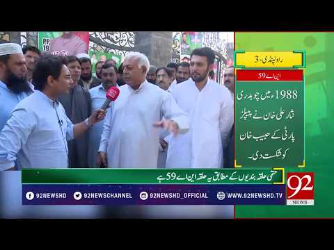 PTI Ghulam Sarwar Khan suggests Ch nisar should work hard