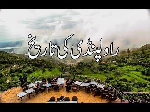 History of Rawalpindi in Urdu || راولپنڈی کی تاریخ