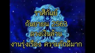 ดูดวงราศีกันย์-ลัคนาราศีกันย์-ในกันยายน-2563-ดวงดี-มีเงินล้าน-งานรุ่งเรือง-ความรักดีมาก