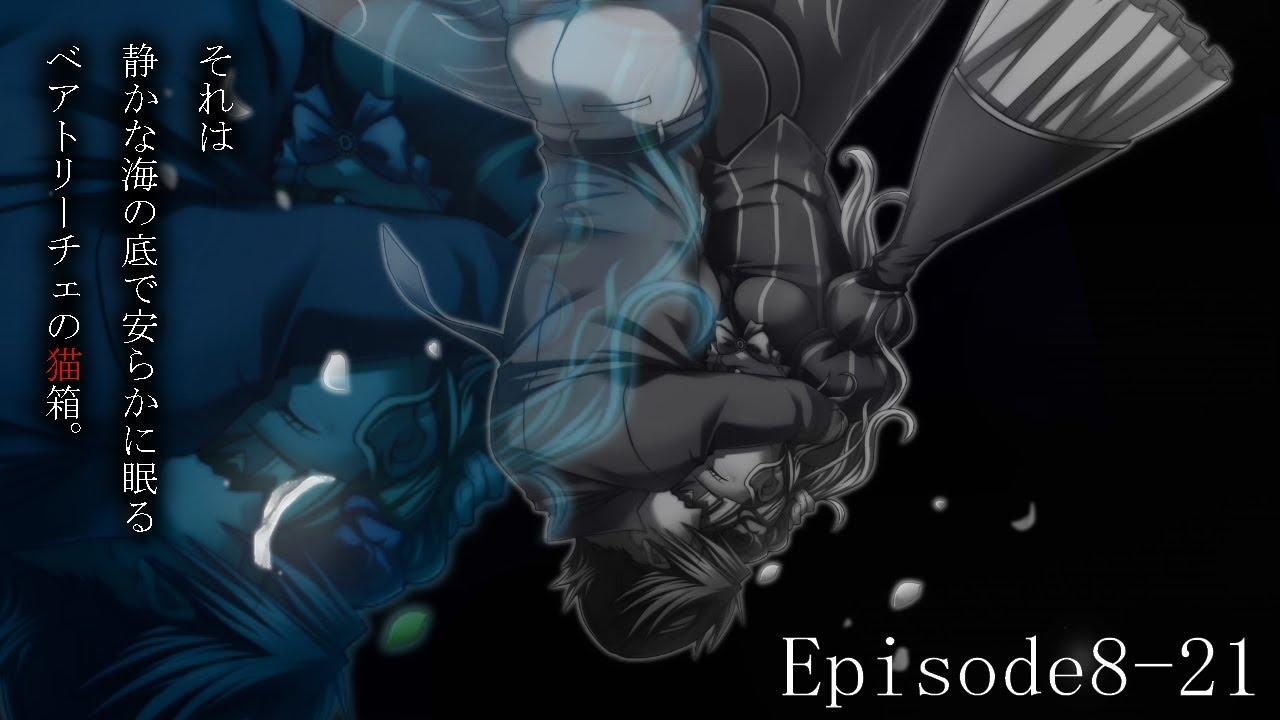うみねこのなく頃に散】ベアトリーチェの猫箱#EP8-21【実況】 - YouTube