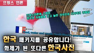 """""""이 훌륭한 한국의 패키지 상자를 공유합니다!"""" 한국의 지원품을 보고 놀란 외국인의 자가격리 경험담"""