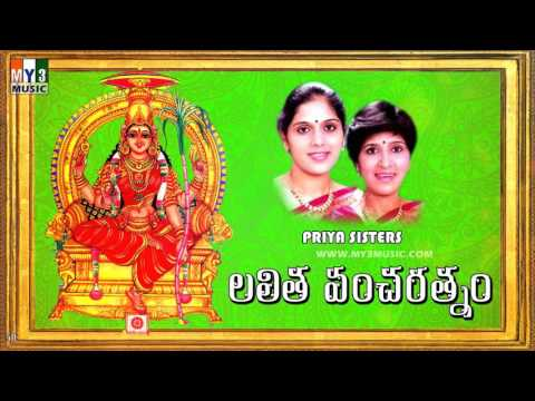 LALITHA PANCHARATNAM by PRIYA SISTERS | MOST POPULAR STHOTHRAS