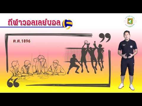 043-ประวัติความเป็นมาของกีฬาวอลเลย์บอล